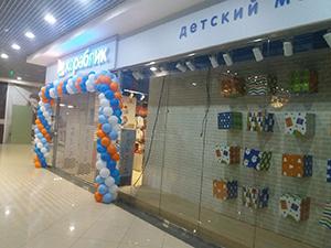 Уборка магазина Кораблик