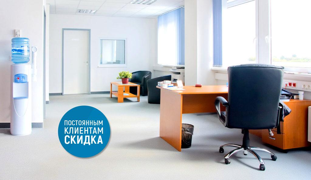 Комплексная уборка офисных помещений