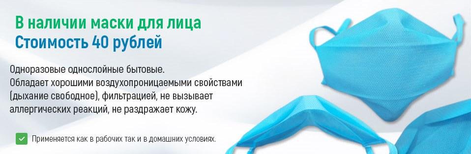 В наличии маски для лица. Одноразовая, однослойная, бытовая. Стоимость 40 рублей.